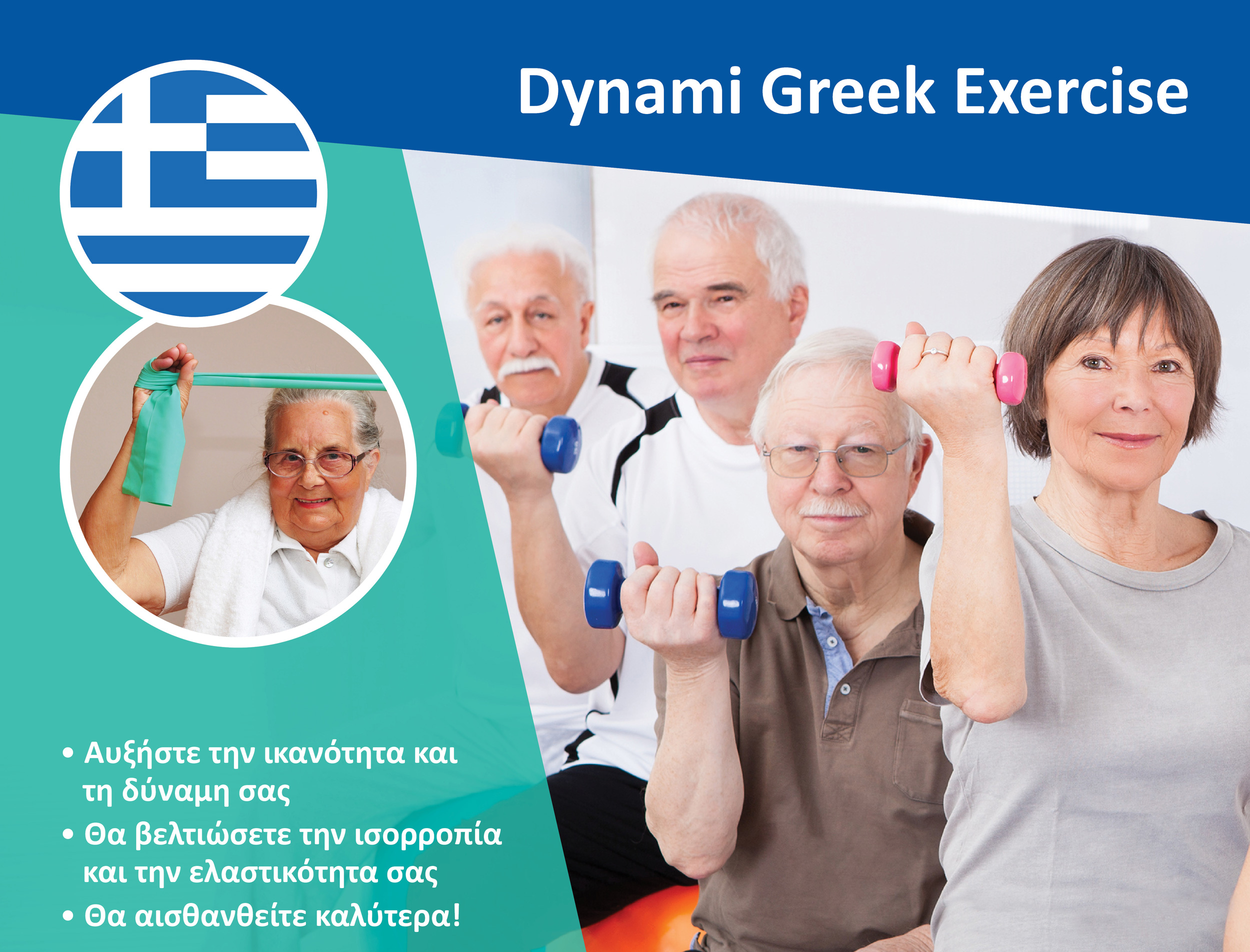Greek Exercise